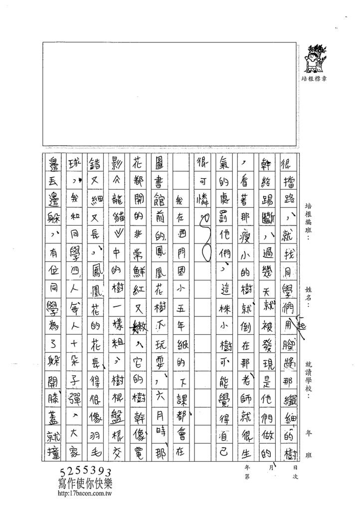 104WSS06曾子騰 (2)