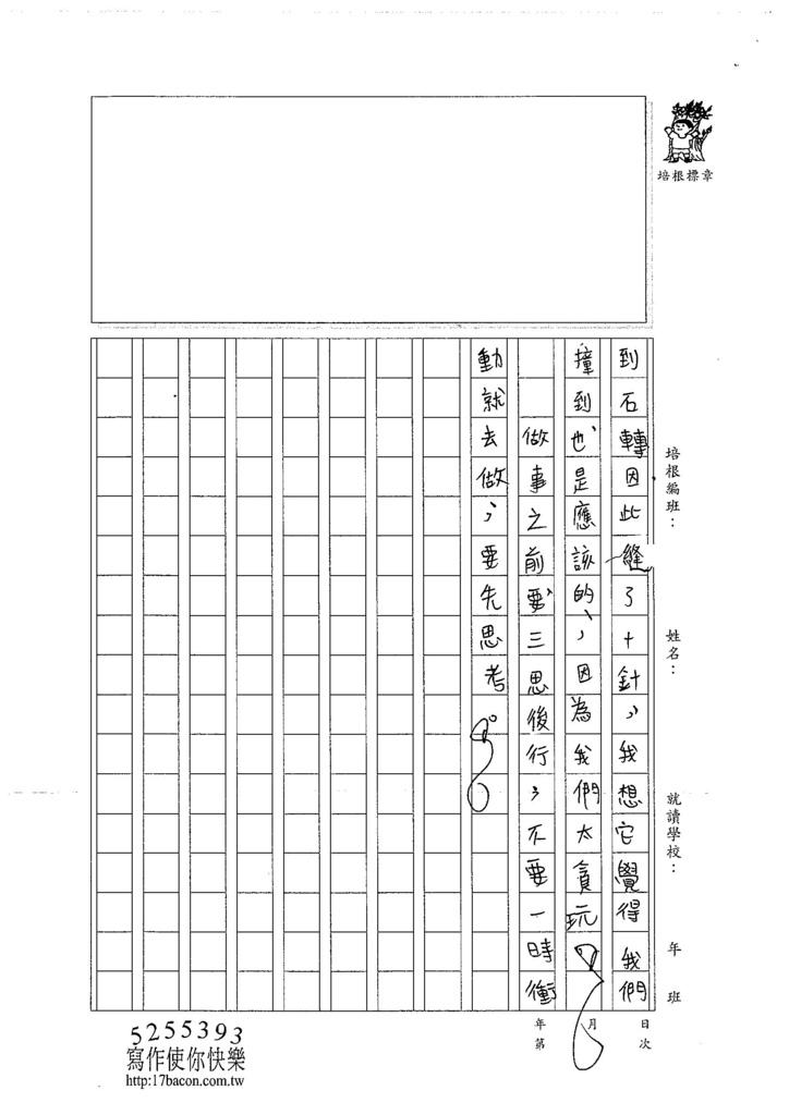 104WSS06曾子騰 (3)