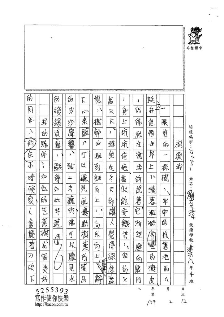 104WSS06劉育瑋 (1)