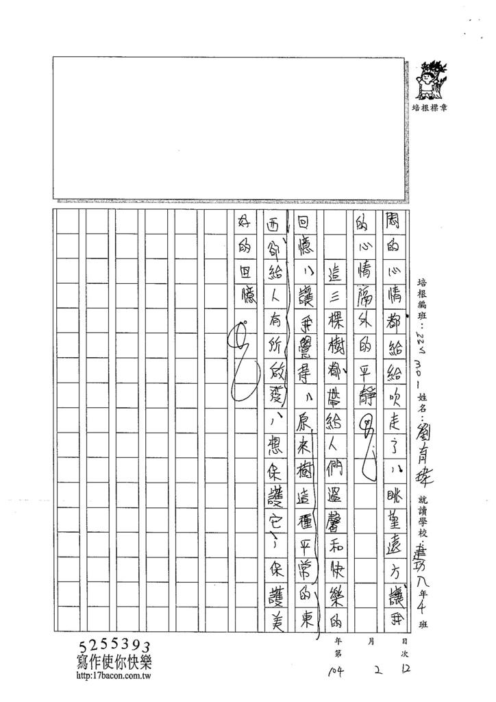 104WSS06劉育瑋 (3)