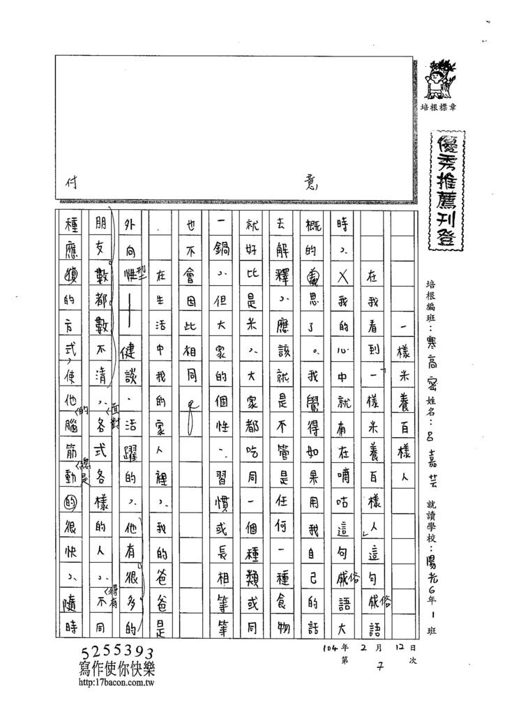 104WH07呂嘉芸 (1)