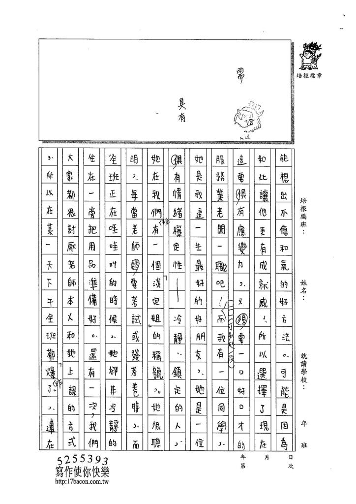 104WH07呂嘉芸 (2)