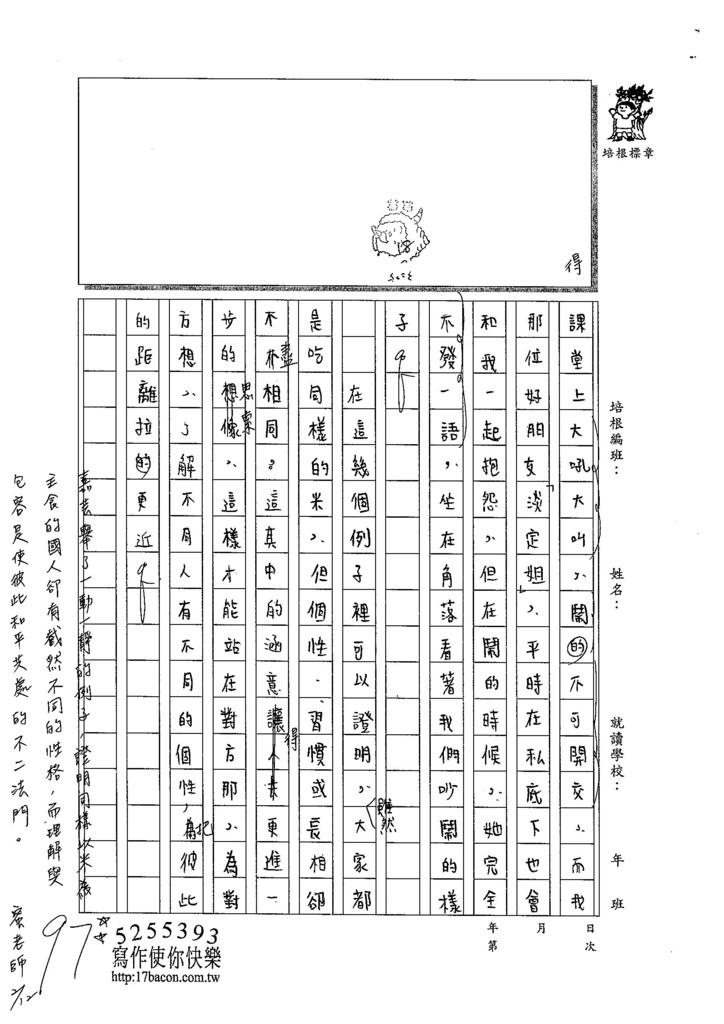 104WH07呂嘉芸 (3)