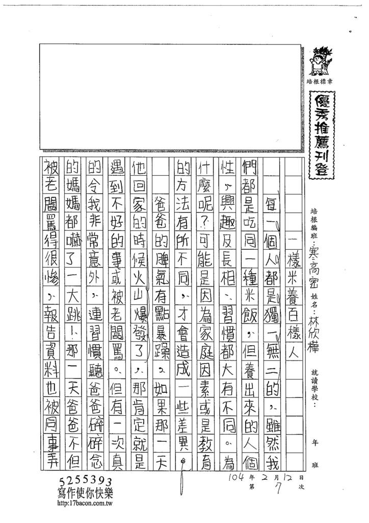 104WH07林欣樺 (1)