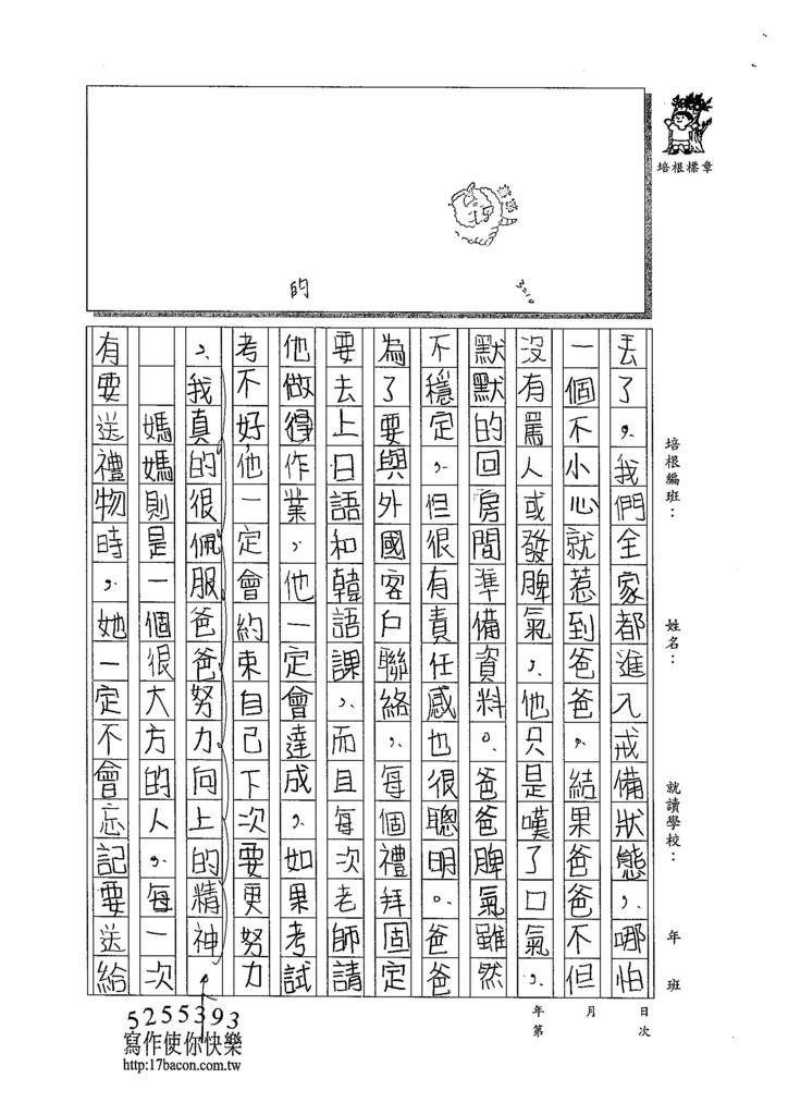 104WH07林欣樺 (2)