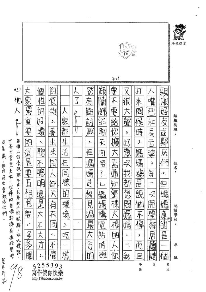 104WH07林欣樺 (3)