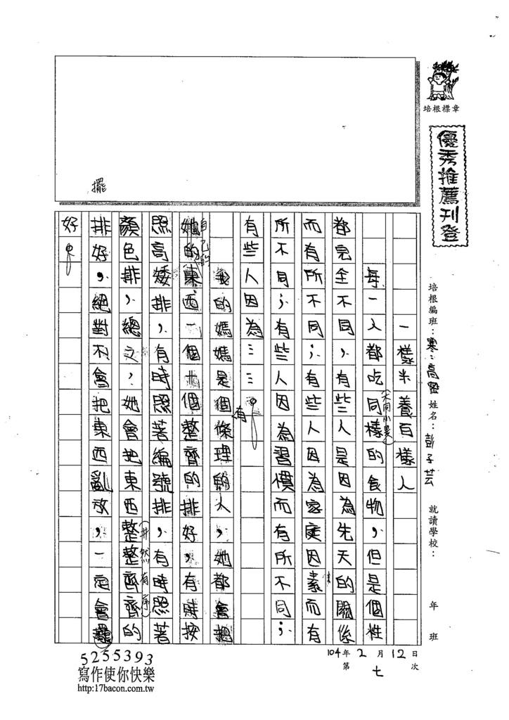 104WH07彭子芸 (1)