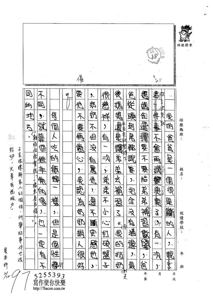 104WH07彭子芸 (2)