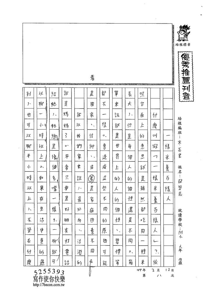 104WH07歐羿辰 (1)
