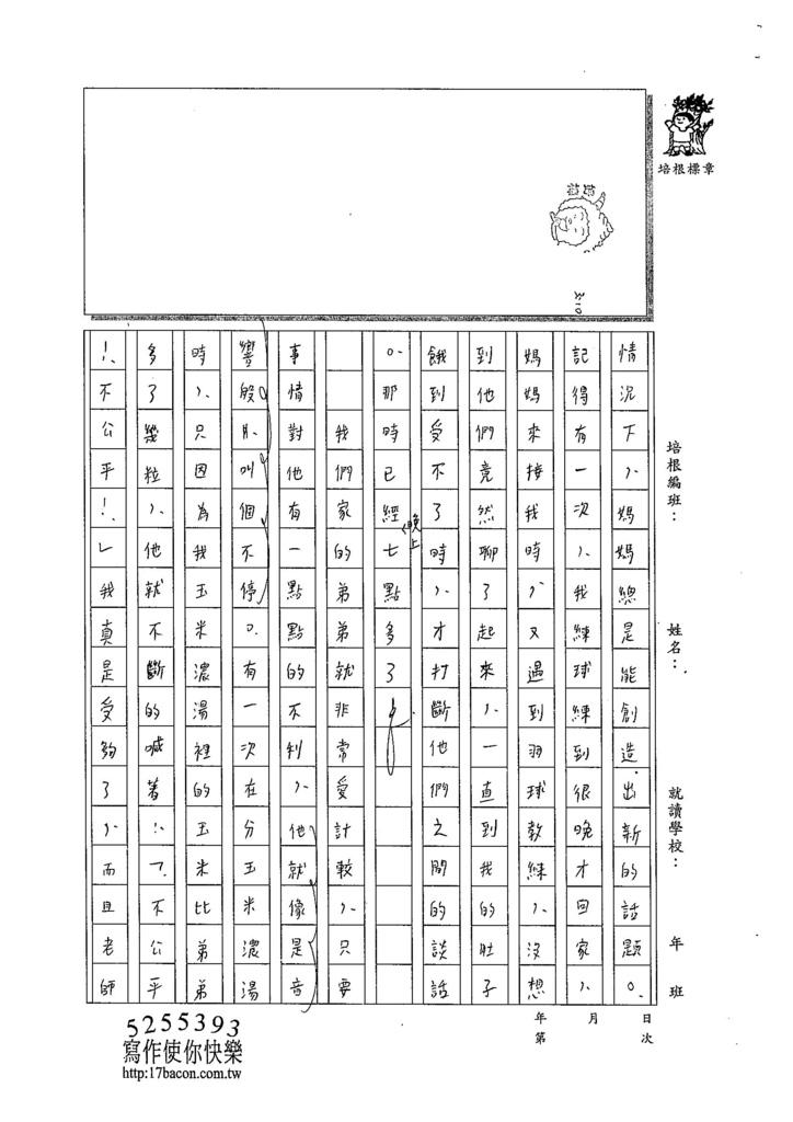 104WH07歐羿辰 (2)