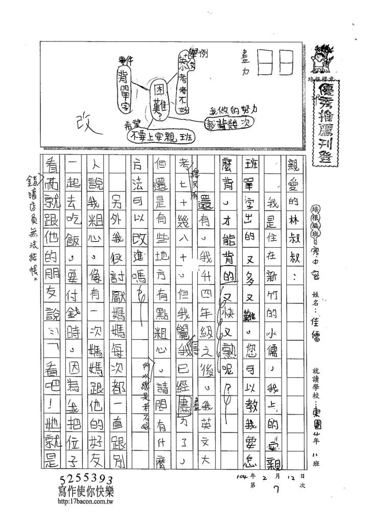 104WM07周佳儒 (1)