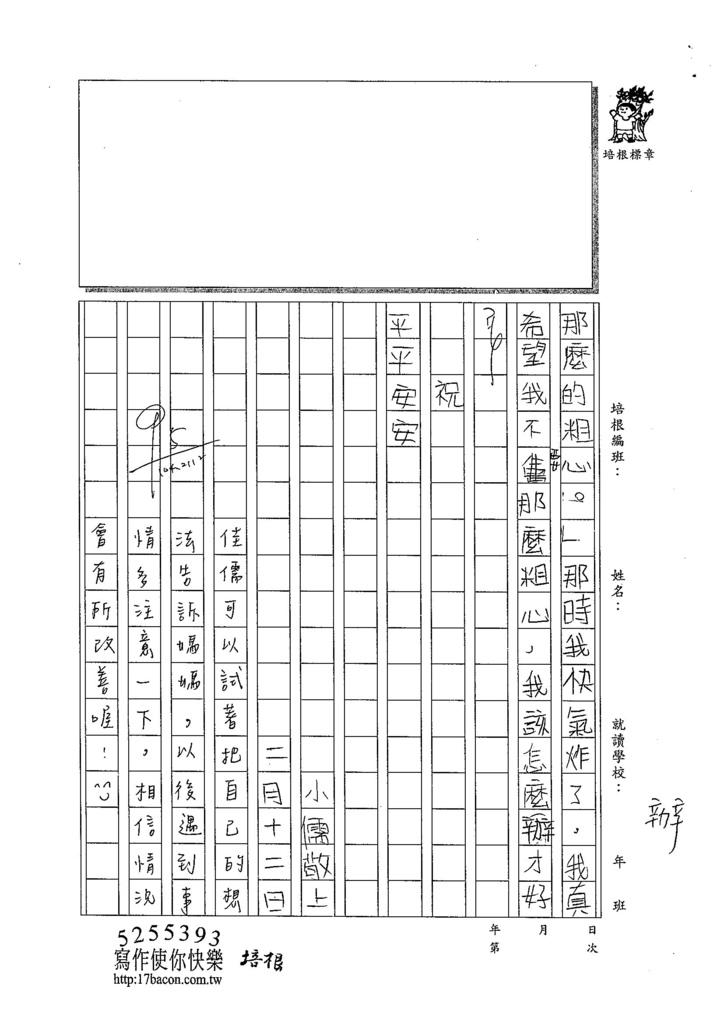 104WM07周佳儒 (2)