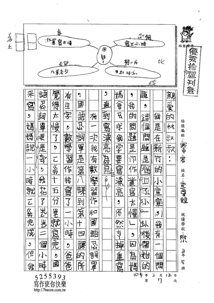 104WM07宣睿誼 (1)