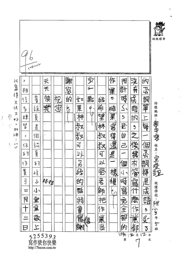 104WM07宣睿誼 (2)
