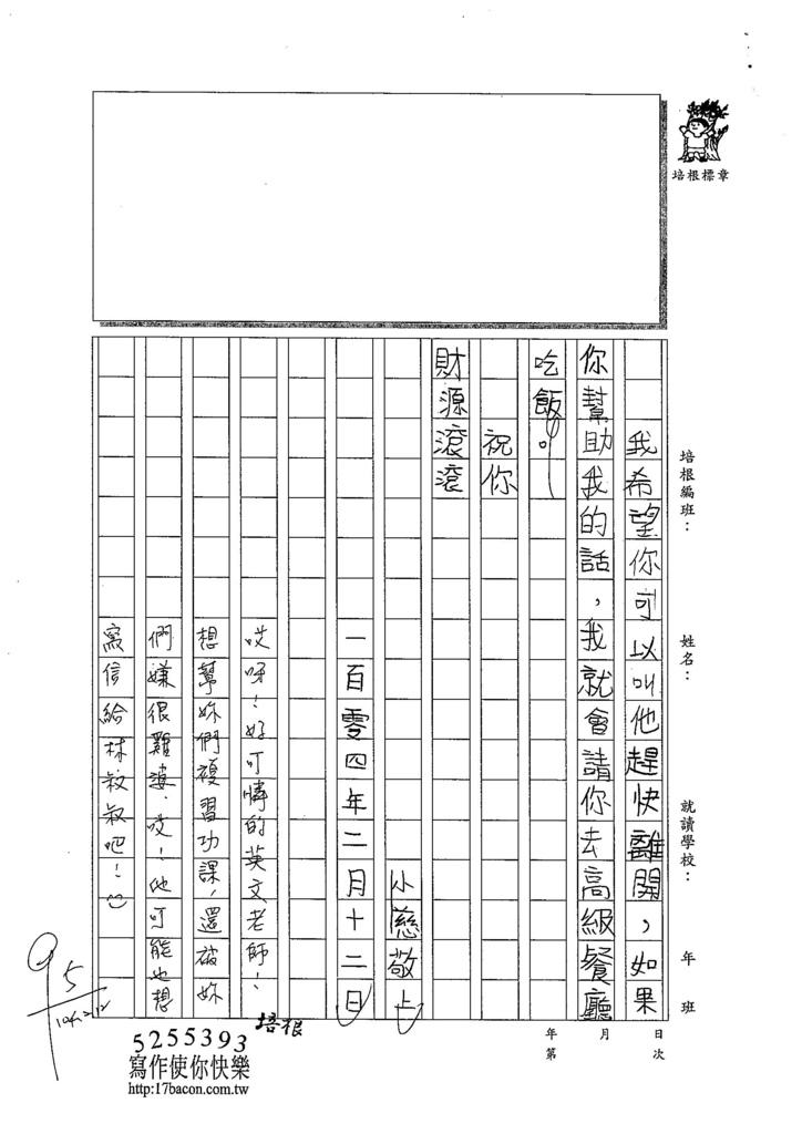 104WM07張祐慈 (2)