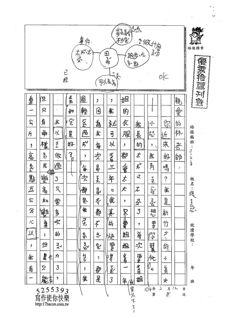 104WM07張嘉芯 (1)