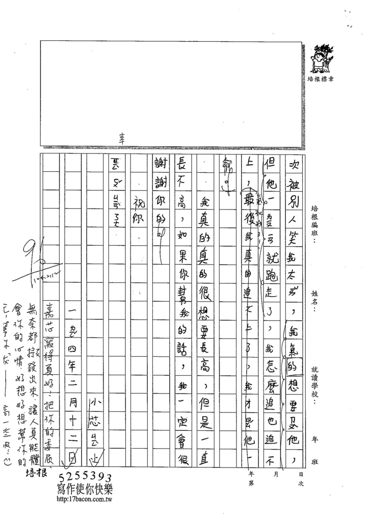 104WM07張嘉芯 (2)