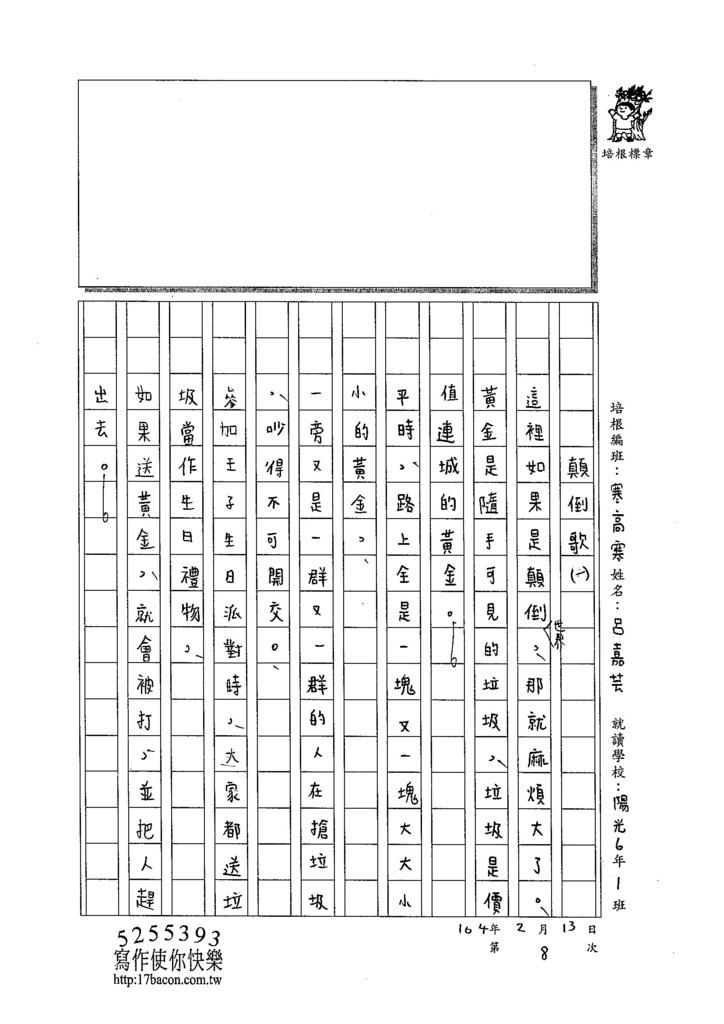 104WH08呂嘉芸 (1)