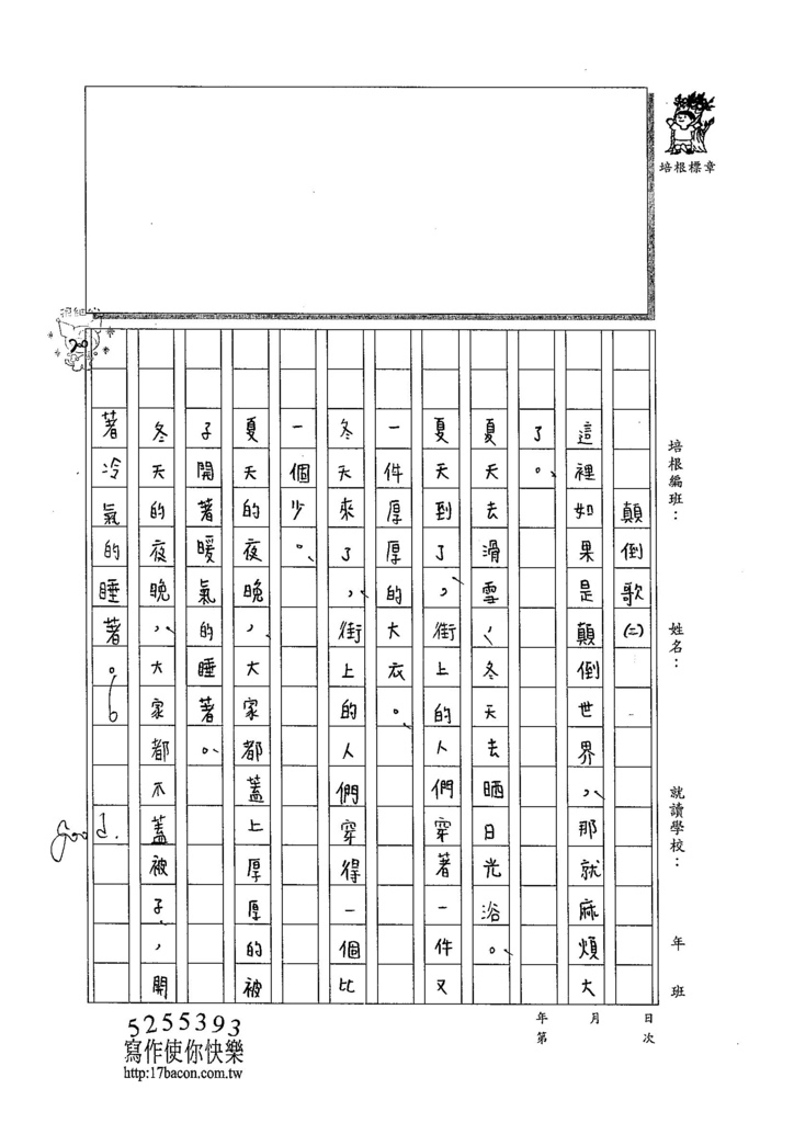 104WH08呂嘉芸 (2)