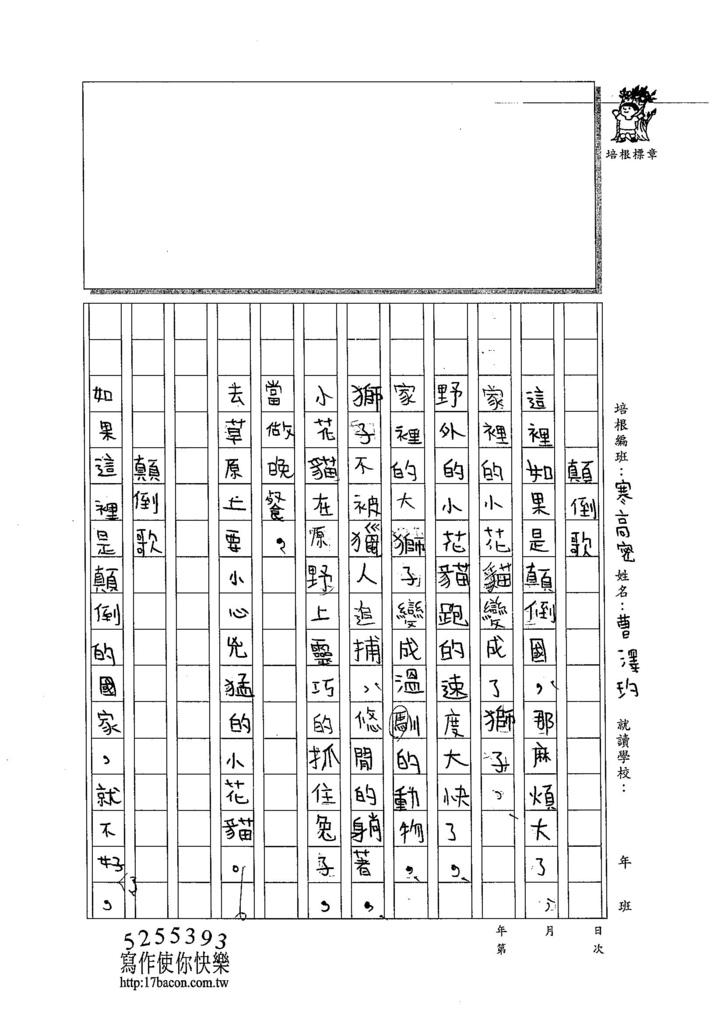 104WH08曹澤玓 (1)