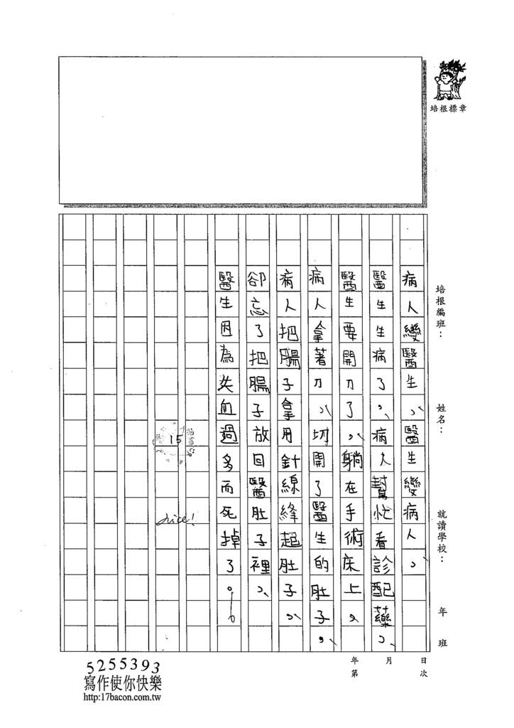 104WH08曹澤玓 (2)