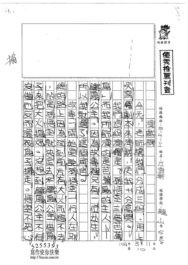 103WI310江宜軒 (1)