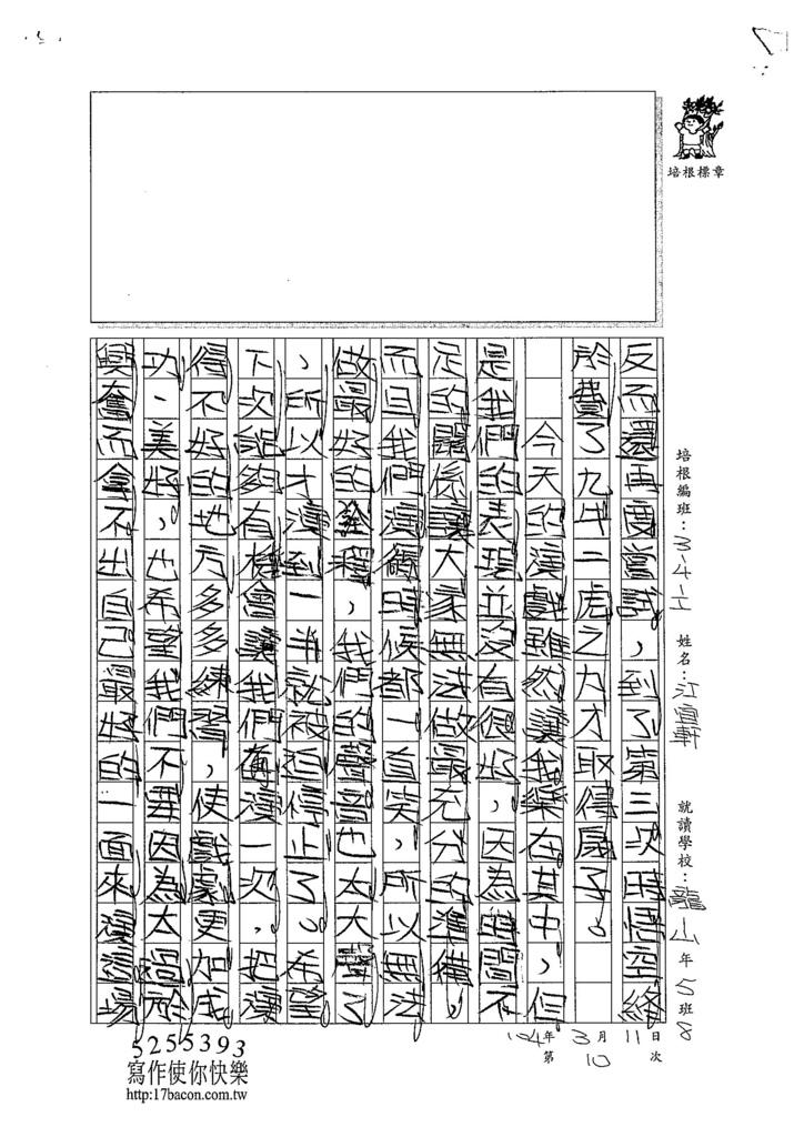 103WI310江宜軒 (2)