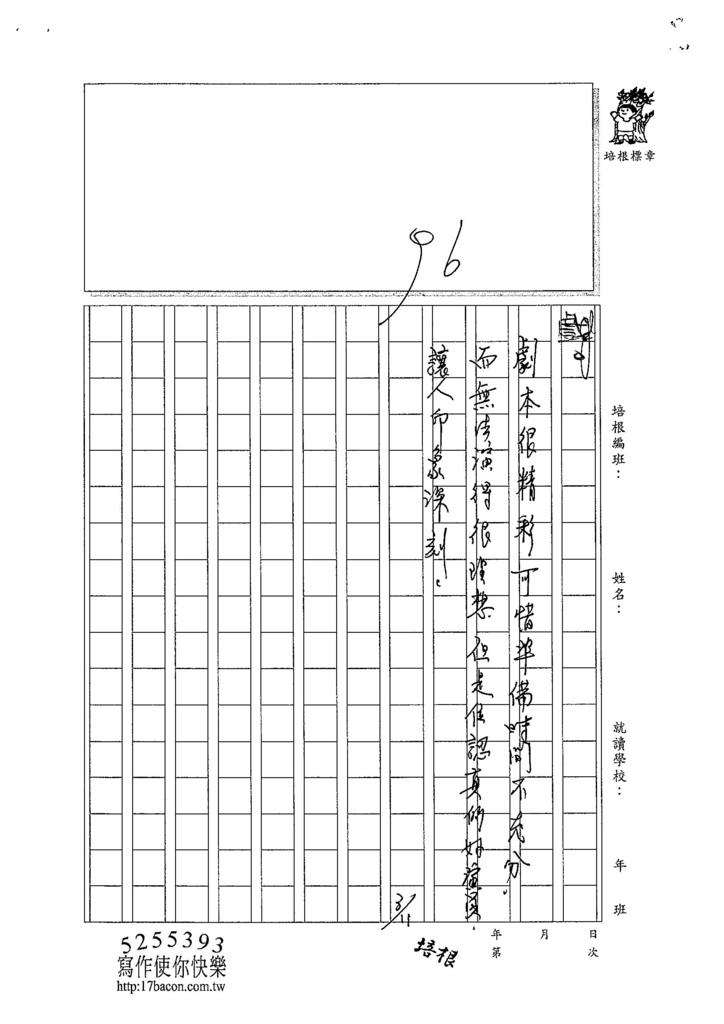 103WI310江宜軒 (3)