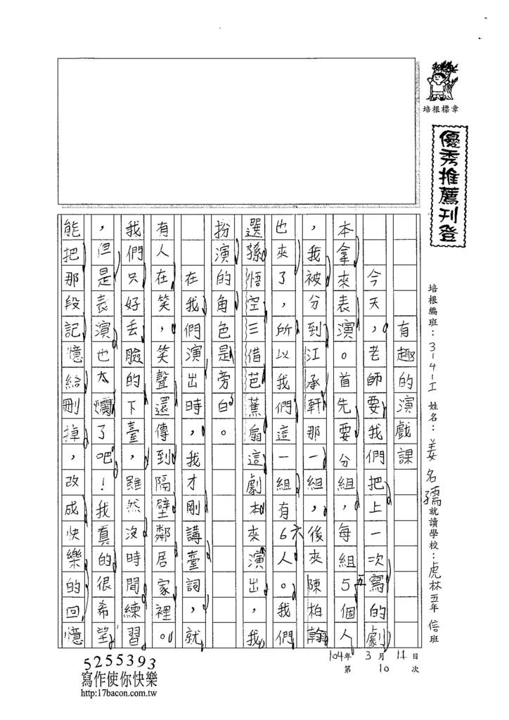 103WI310姜名孺 (1)