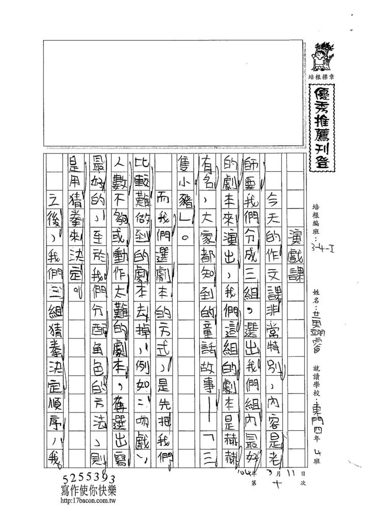 103WI310黃翊睿 (1)