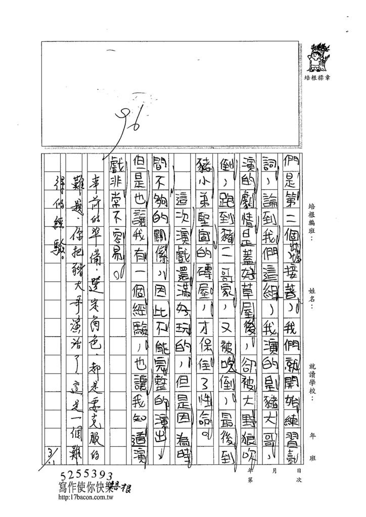 103WI310黃翊睿 (2)
