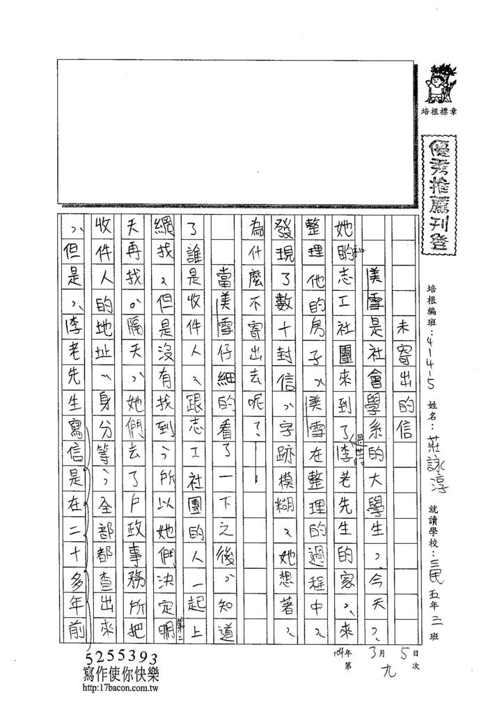 103W5309莊詠淳 (1)