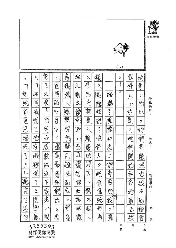 103W5309莊詠淳 (2)