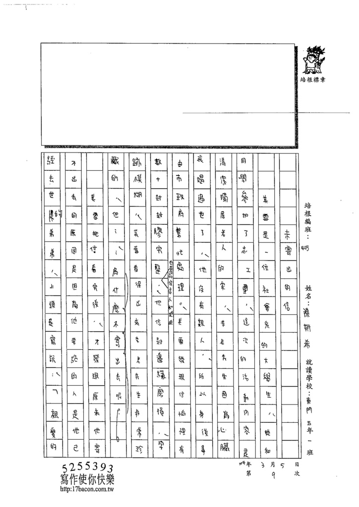103W5309陳妍希 (2)
