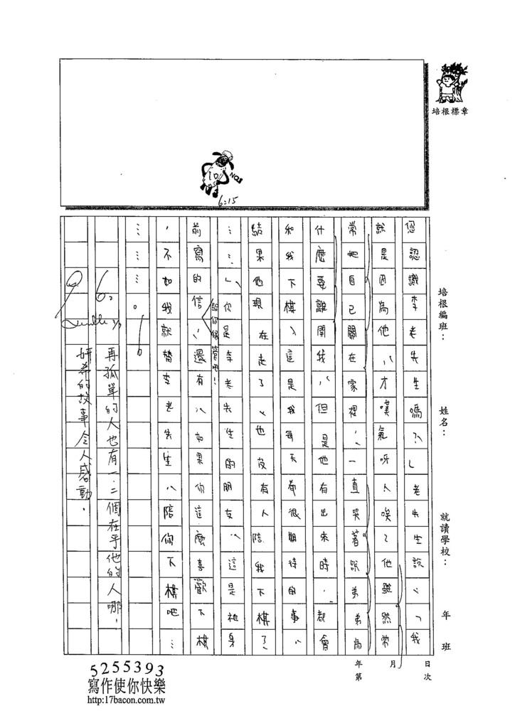 103W5309陳妍希 (3)