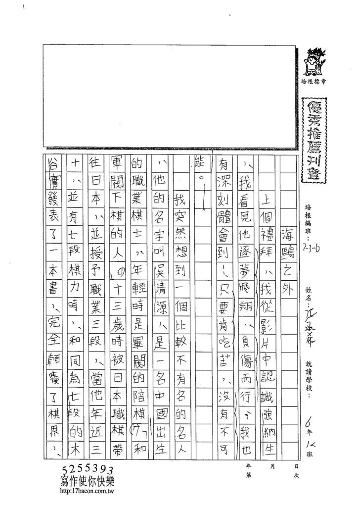 103W6309江承希 (1)