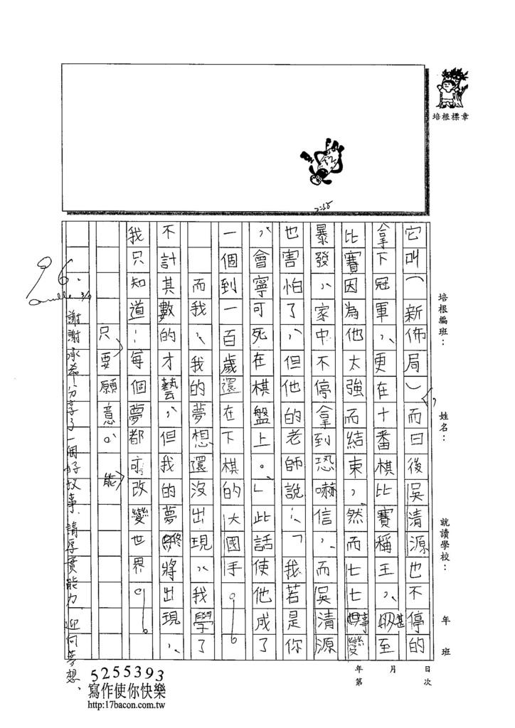 103W6309江承希 (2)
