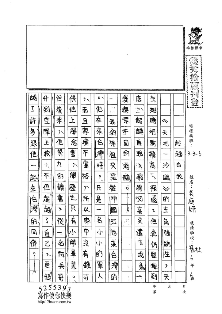 103W6309吳庭妍 (1)
