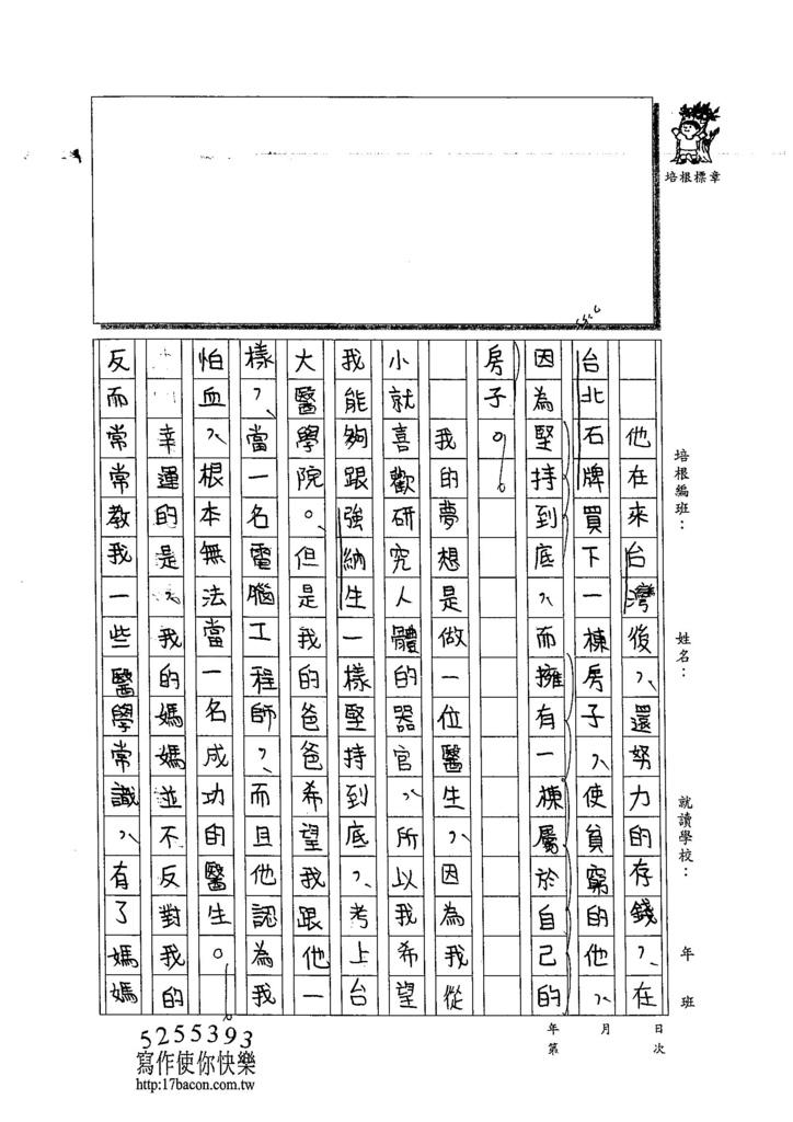 103W6309吳庭妍 (2)