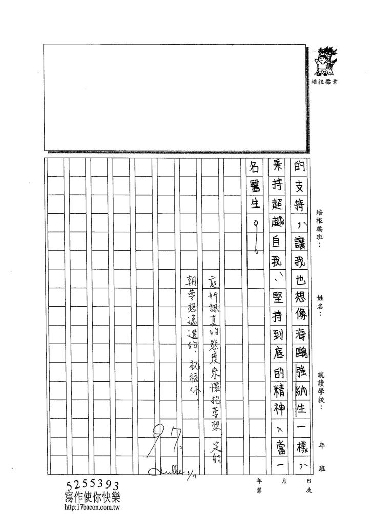 103W6309吳庭妍 (3)