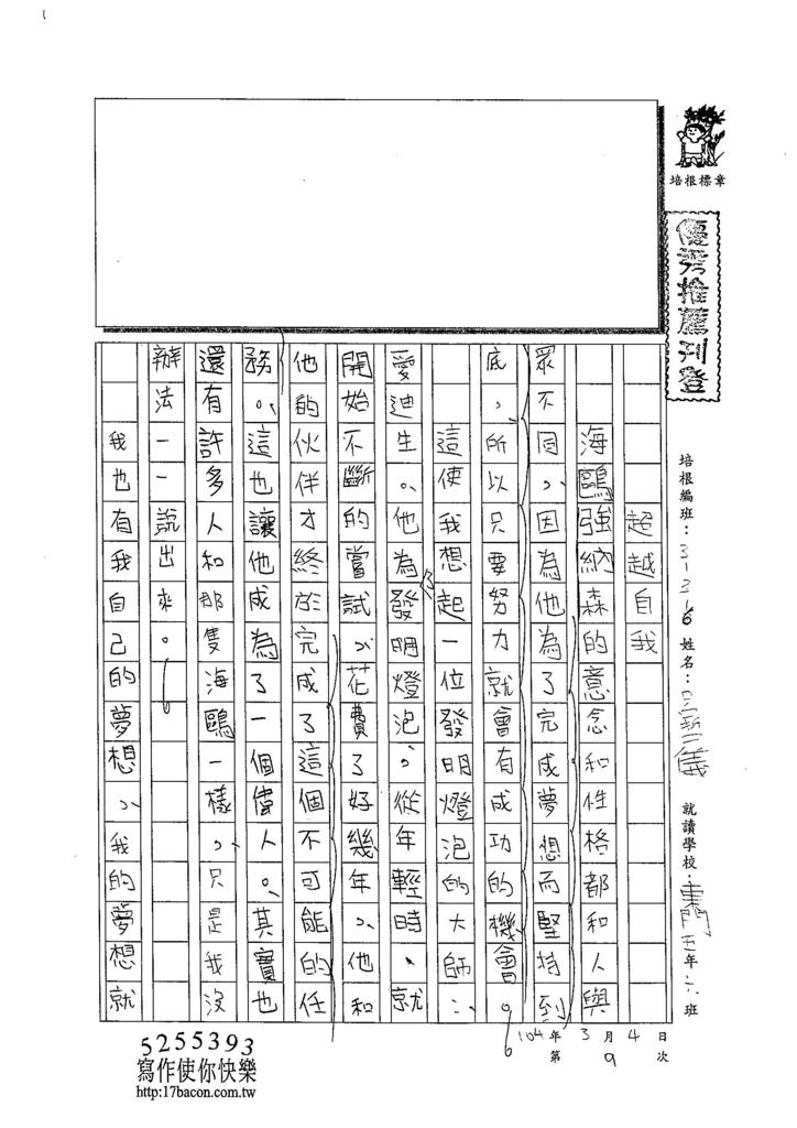 103W6309呂哲儀 (1)