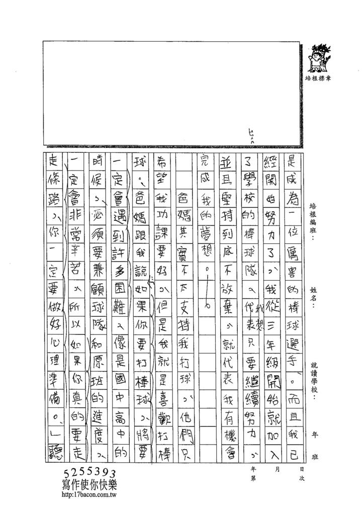 103W6309呂哲儀 (2)