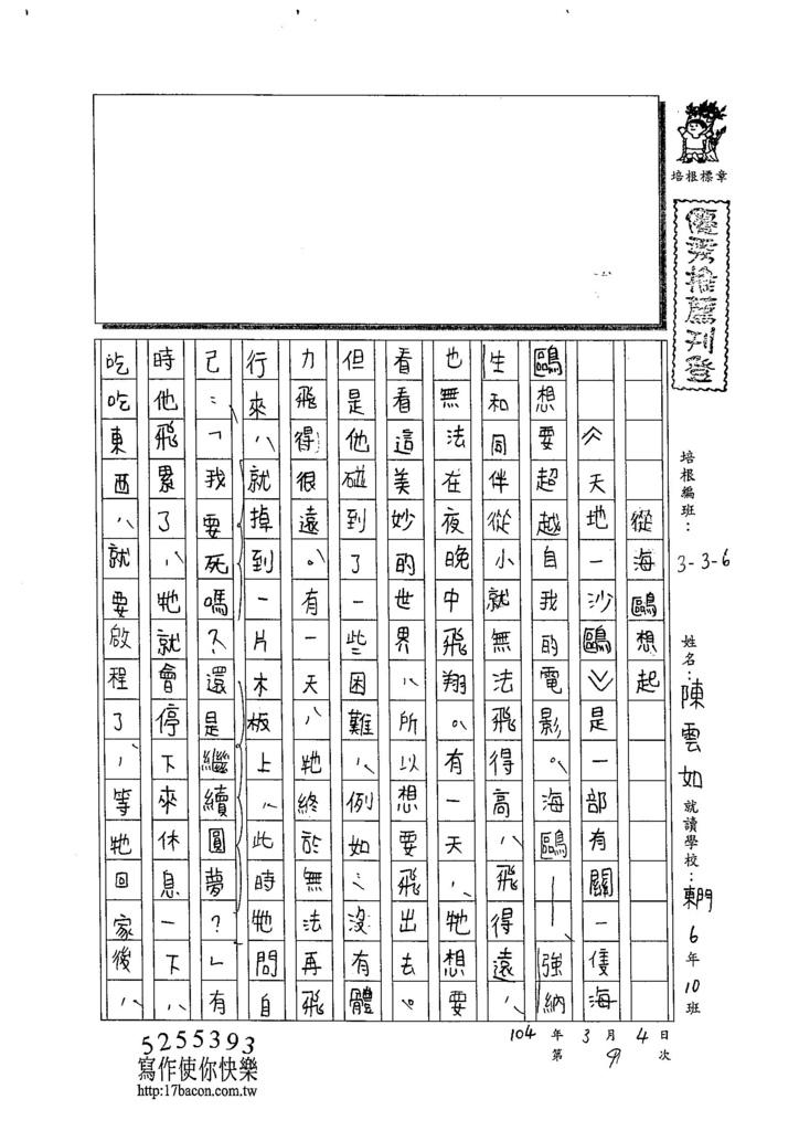 103W6309陳雲如 (1)