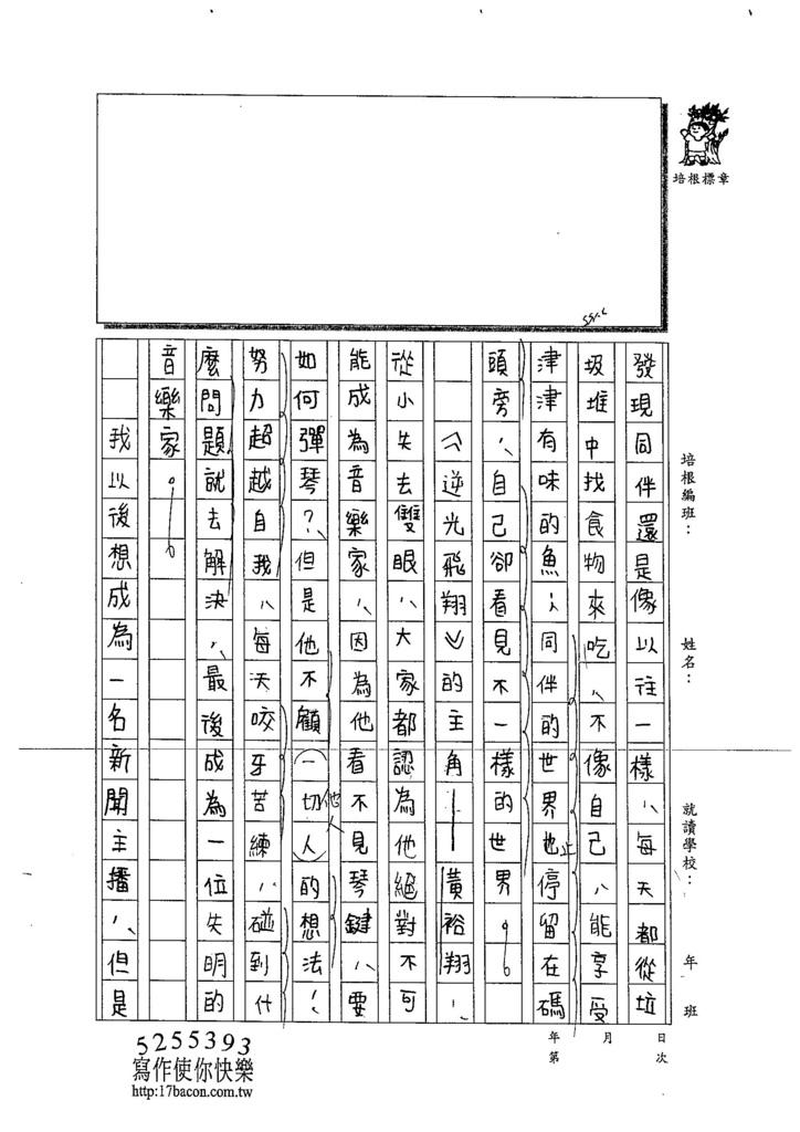 103W6309陳雲如 (2)