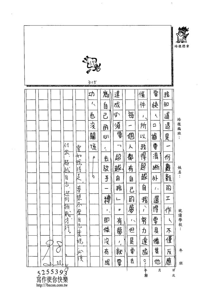 103W6309陳雲如 (3)