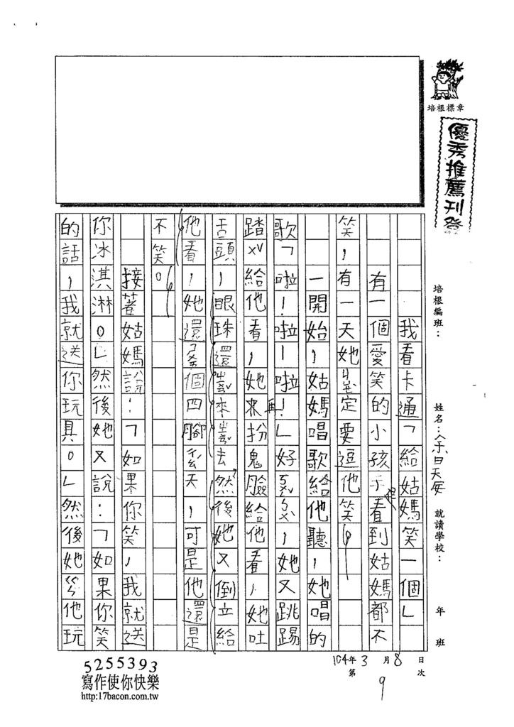 103W2309余昊威 (1)