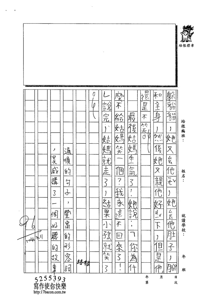 103W2309余昊威 (2)