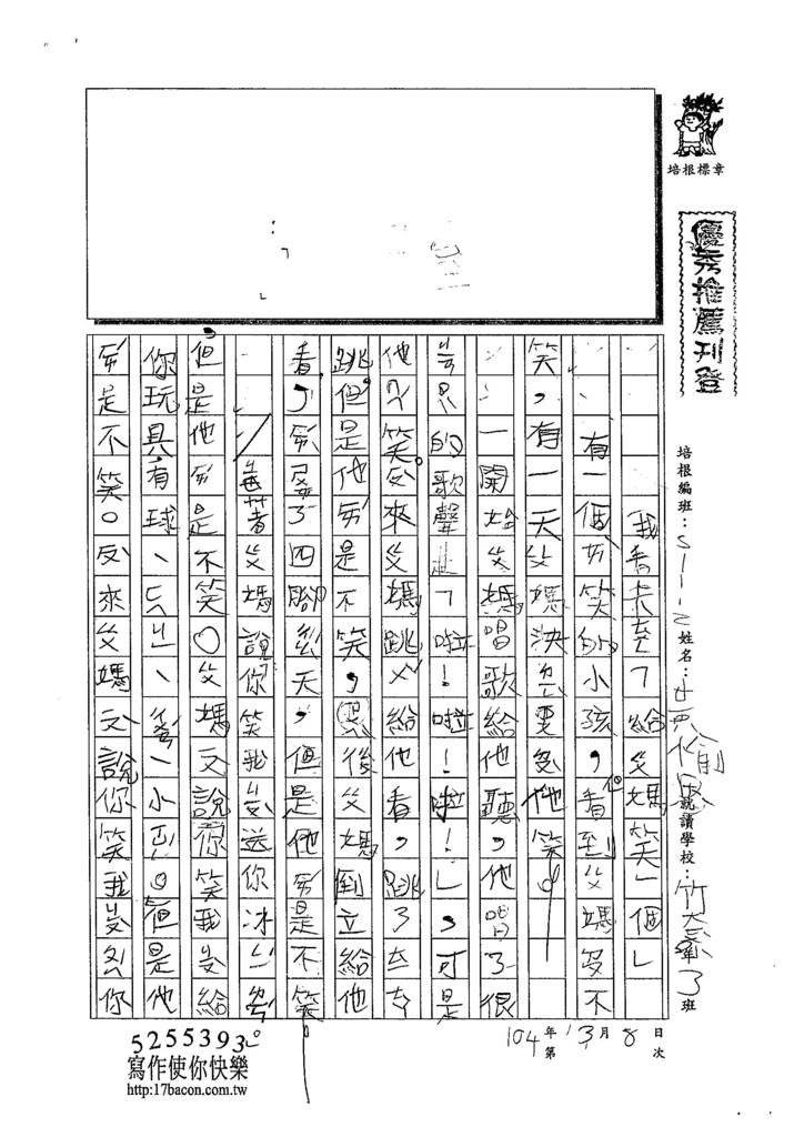 103W2309黃愉恩 (1)
