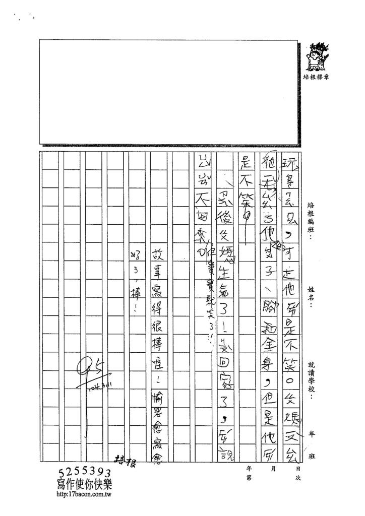 103W2309黃愉恩 (2)