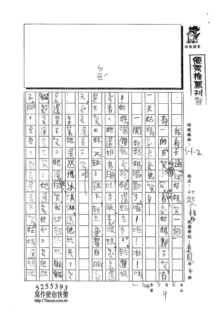 103W2309蔡裕成 (1)
